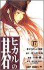 ヒカルの碁 (17) (ジャンプ・コミックス)
