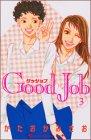 Good Job グッジョブ(3) (KC KISS)