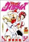 のぞみウィッチィズ 16 (ヤング・ジャンプ・コミックス・スペシャル)