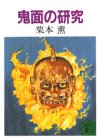 鬼面の研究 (講談社文庫)