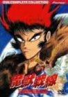 魔獣戦線 コンプリート・コレクション [DVD]