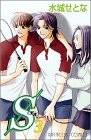 S〈エス〉 3 (プリンセスコミックス)
