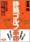「静筋」ゴルフ革命—宮里3兄妹(聖志・優作・藍)はコレで強くなった! (ゴルフダイジェストの本)