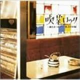 喫茶ロック~東芝EMI編