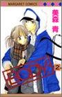 B.O.D.Y 2 (マーガレットコミックス)