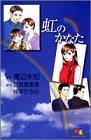 虹のかなた (クイーンズコミックス)