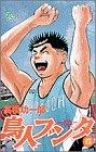 鳥人ブンタ 6 (少年サンデーコミックス)