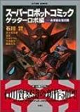 スーパーロボットコミック ゲッターロボ編 (アクションコミックス)