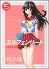 エルフェンリート 5 (ヤングジャンプコミックス)