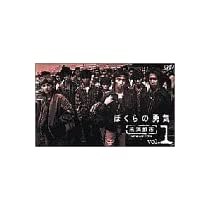 ぼくらの勇気 未満都市 VOL.1 [VHS]