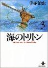 海のトリトン (3) (秋田文庫―The best story by Osamu Tezuka)