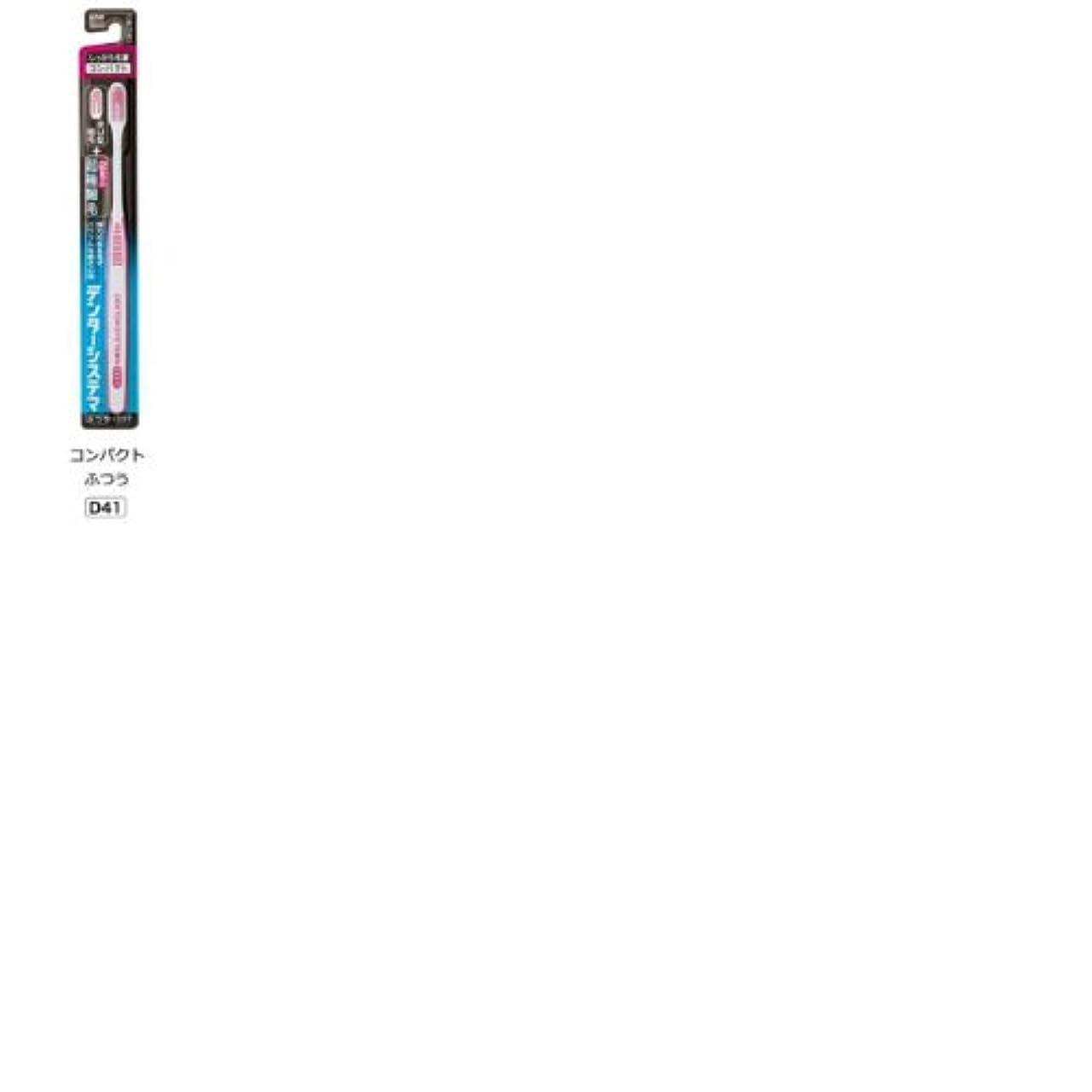 添加剤メディカル質量デンターシステマハブラシしっかり毛腰タイプコンパクトふつう×12本