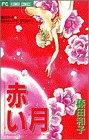 赤い月 (フラワーコミックス 藤田和子DRAMATIC STORY)
