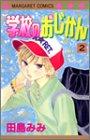 学校のおじかん (2) (マーガレットコミックス (3780))