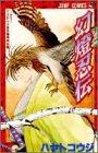 幻燈忍伝 / ハヤト コウジ のシリーズ情報を見る