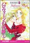ハロウィーンの奇跡 1 (エメラルドコミックス ハーレクインシリーズ)