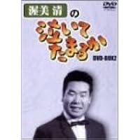 渥美清の泣いてたまるか DVD-BOX2