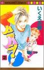 ハニバニ! (2) (マーガレットコミックス (3331))