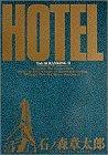 ホテル (Vol.10) (ビッグコミックス)