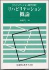 リハビリテーション概論 (リハビリテーション医学全書 (1))