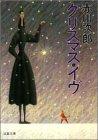 クリスマス・イヴ (双葉文庫)