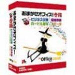 Best Macのグリーティングカードソフト - おまかせオフィス! 赤箱 for Microsoft Office2001 mac(ビジネス文例・冠婚葬祭・スピーチ・カード) Review