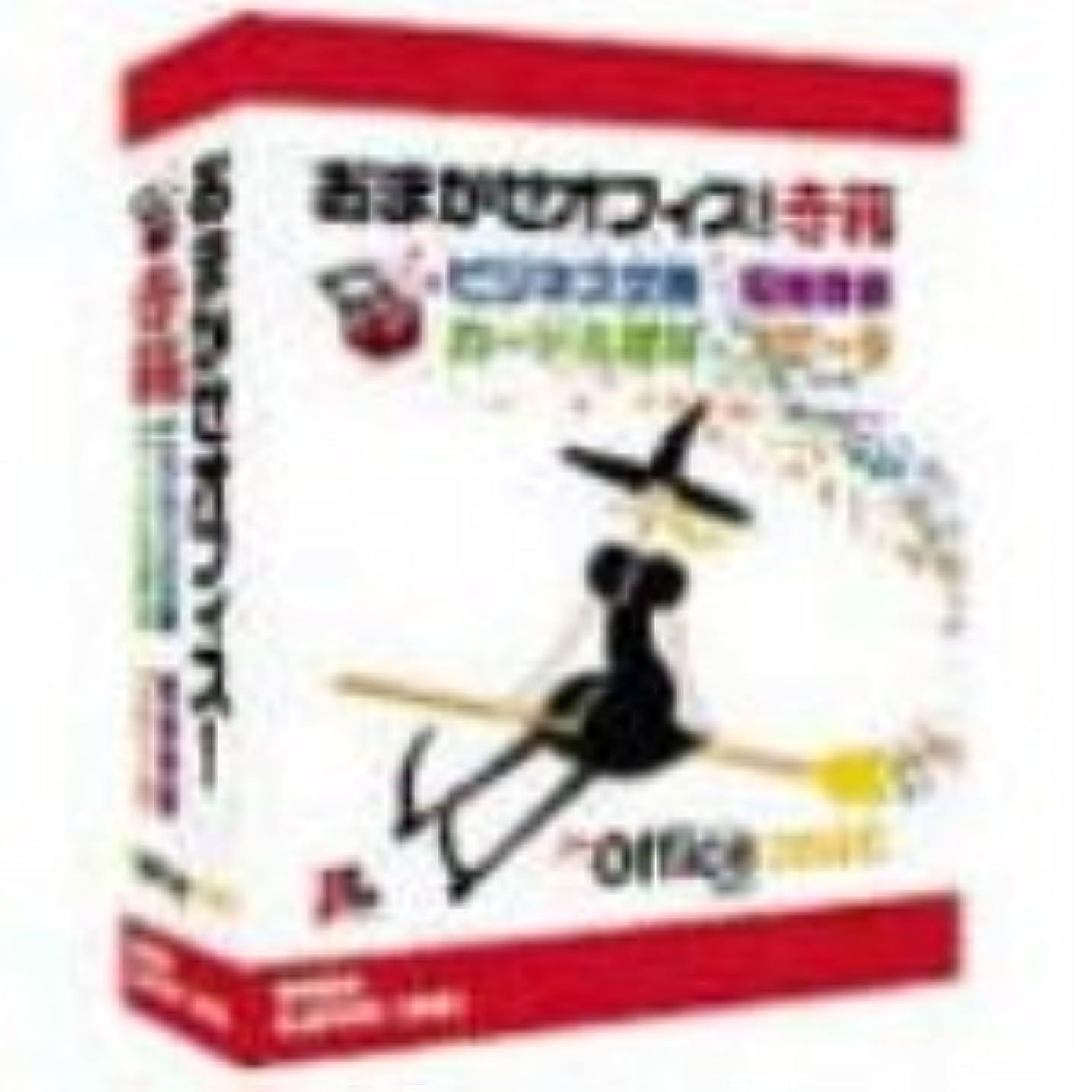 前述の安西ヘクタールおまかせオフィス! 赤箱 for Microsoft Office2001 mac(ビジネス文例?冠婚葬祭?スピーチ?カード)