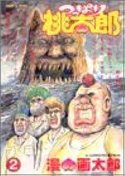 つっぱり桃太郎 2 (ヤングジャンプコミックス)