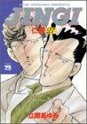 JINGI/仁義 27 (ヤングチャンピオンコミックス)