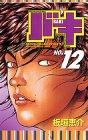 バキ―New grappler Baki (No.12) (少年チャンピオン・コミックス)