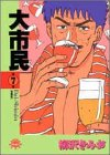 大市民 7 (アクションコミックスピザッツ)