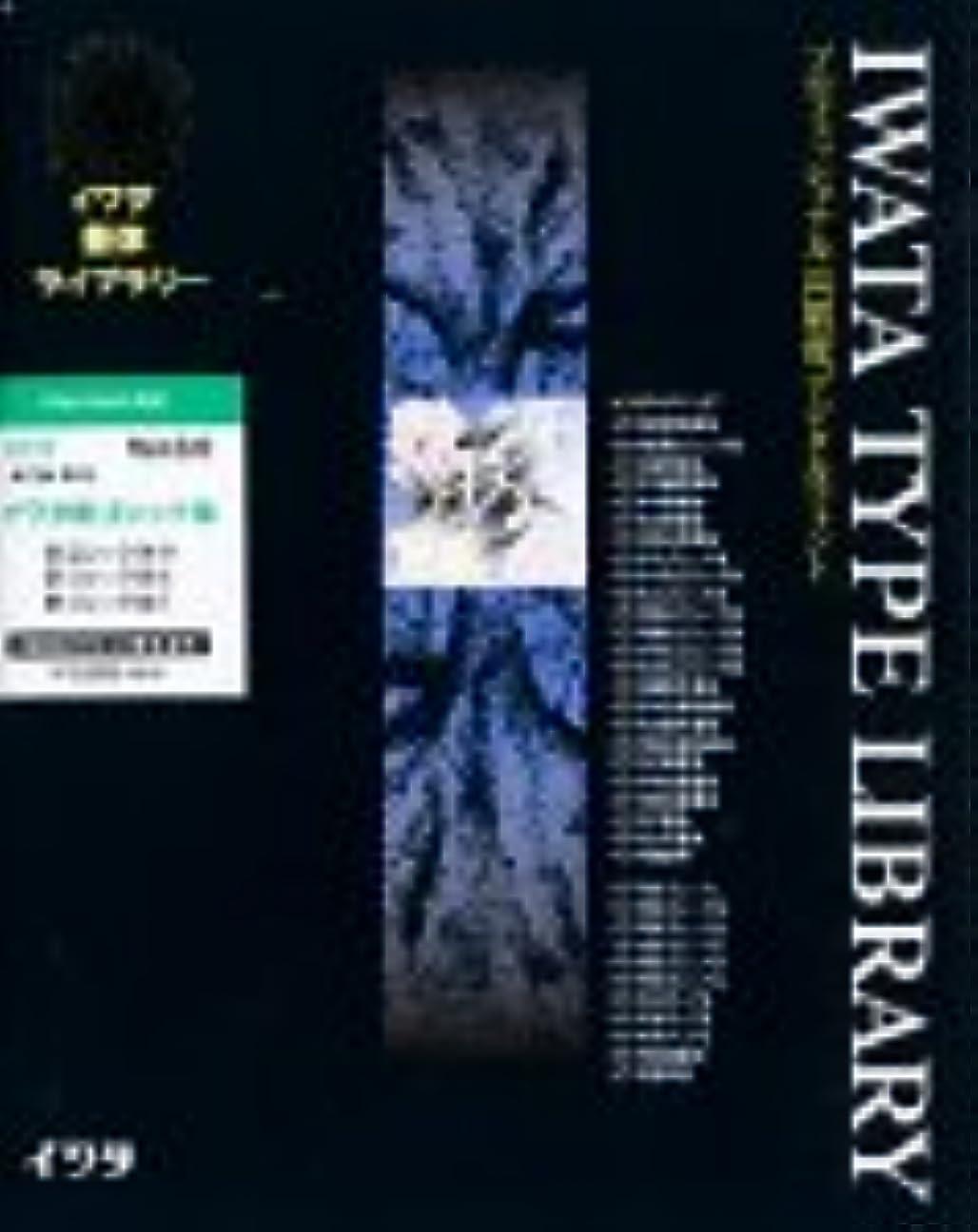 原告ボルトどれでもイワタ書体ライブラリー Ver.3.0 OCFフォント イワタ新ゴシック体 ATM