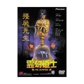 霊幻道士 [DVD]