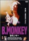Bモンキー [DVD]