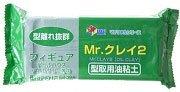 Mr.クレイ2 型取用油粘土 500g VM009