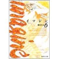 イマジン 6 (集英社文庫(コミック版))
