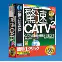 驚速CATV 2