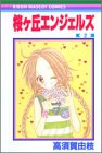 桜ケ丘エンジェルズ (2) (りぼんマスコットコミックス (1477))