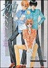姫神町リンク (1) 神KAKUSHI (あすかコミックスDX)