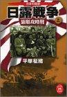 日本の戦歴 日露戦争〈上〉旅順攻略戦 (学研M文庫)