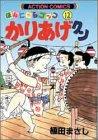 かりあげクン―ほんにゃらゴッコ (12) (アクション・コミックス)