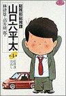 総務部総務課山口六平太 (第4話) (ビッグコミックス)