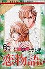 恋物語 (4) (プチコミフラワーコミックス)の詳細を見る