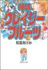 続・純情クレイジーフルーツ 4 (集英社文庫―コミック版)