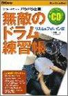 ムック 無敵のドラム練習帳 リズム&フィルイン編 (リットーミュージック・ムック)