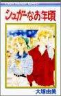 シュガーなお年頃 / 大塚 由美 のシリーズ情報を見る