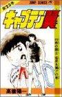 キャプテン翼 23 (ジャンプコミックス)