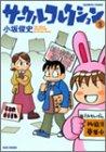 サークルコレクション 2 (バンブー・コミックス)