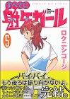 すべてに射矢ガール 5 (ヤングマガジンコミックス)