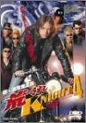 新・湘南爆走族 荒くれNIGHT 4[DVD]